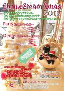 わんこと一緒のクリスマスパーティー(^^♪