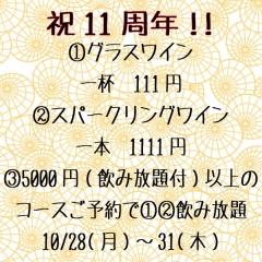 ついに11周年!!!!!!!!!!!!本日より周年イベント開催します!!