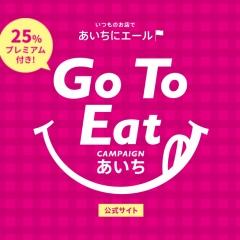 Go To Eat 食事券ご利用頂けます♪
