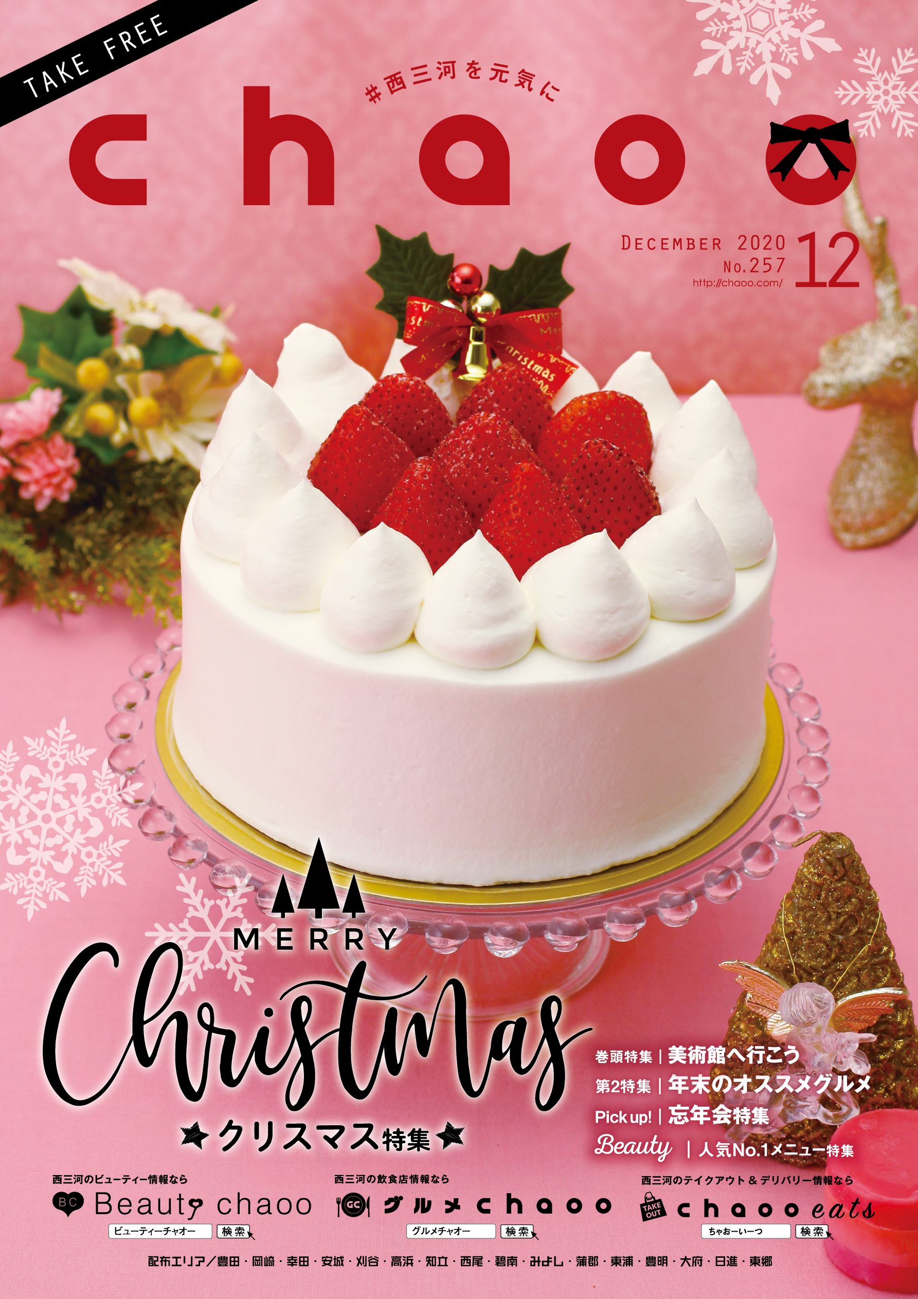 【NEW】情報誌chaoo12月号(11/15発刊)特集のご案内【テスト】