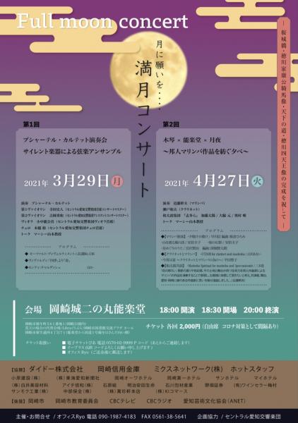 月に願いを 満月コンサート プシャーテルカルテット演奏会