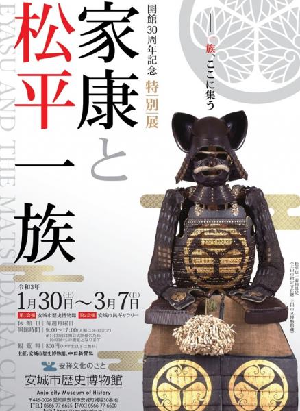 開館30周年記念特別展「家康と松平一族」