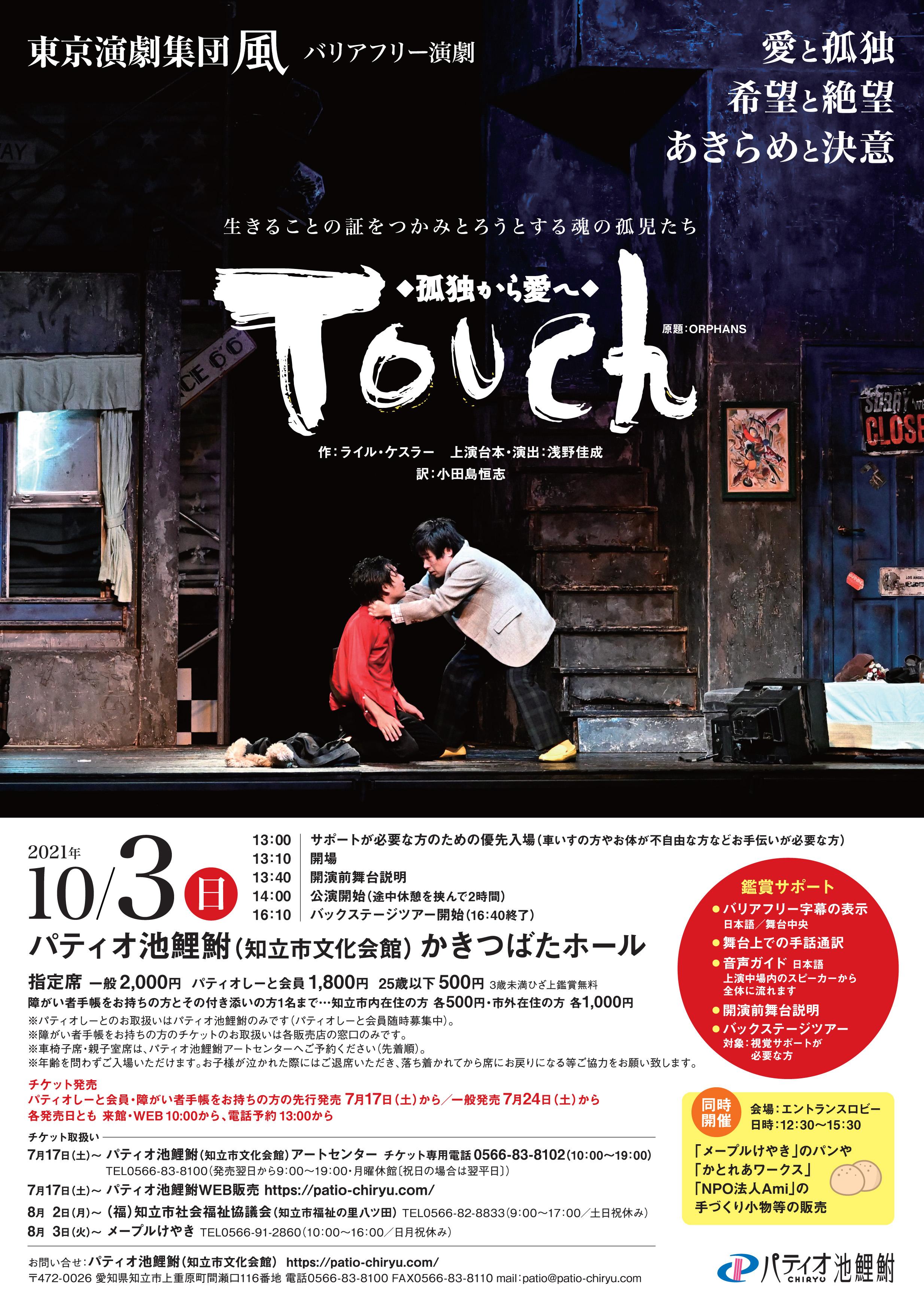 東京演劇集団風 バリアフリー演劇『Touch~孤独から愛へ』