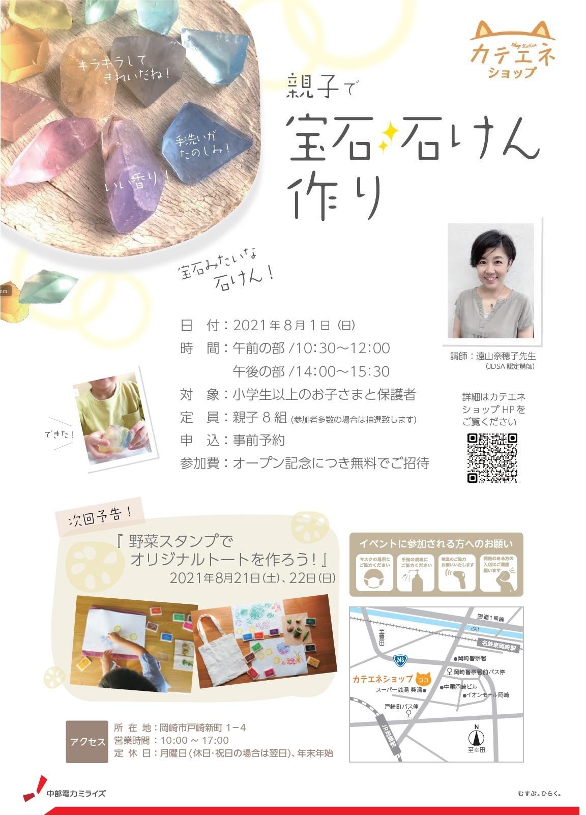 【夏休み企画!カテエネワークショップ「親子で宝石石けん作り」】