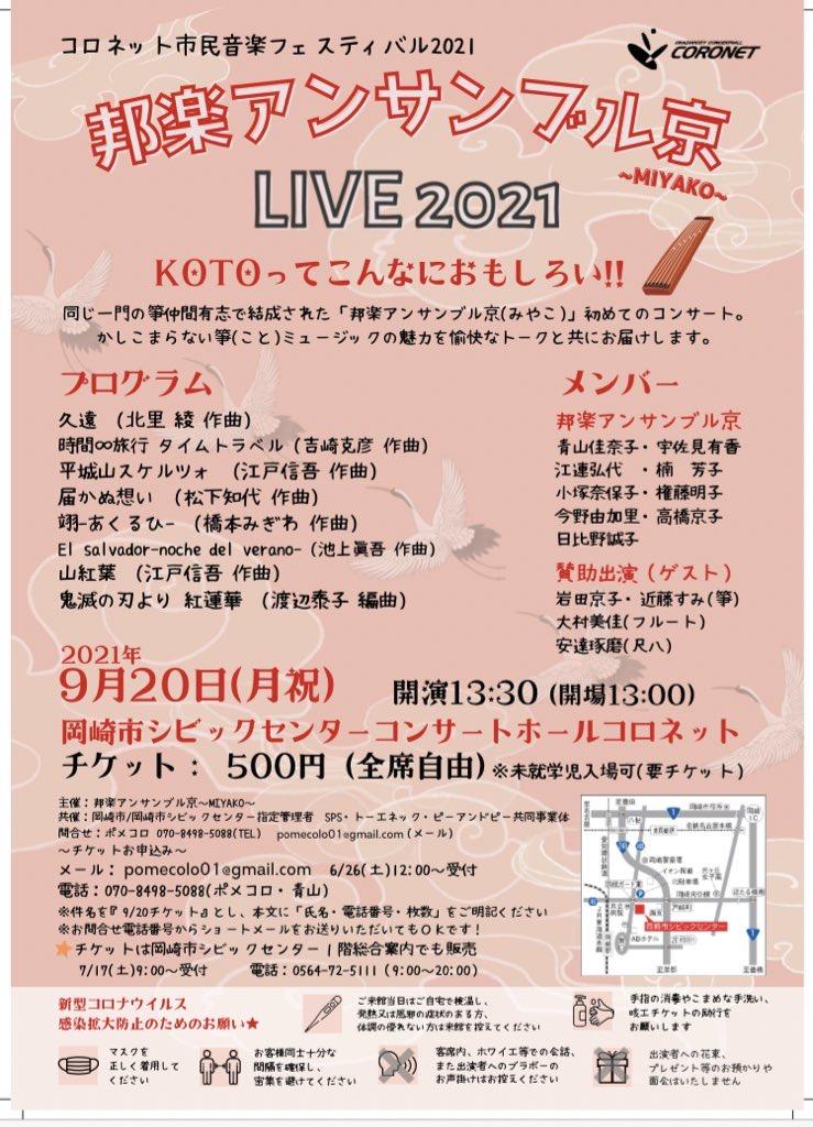 邦楽アンサンブル京(MIYAKO)LIVE21 〜KOTOってこんなにおもしろい‼︎〜
