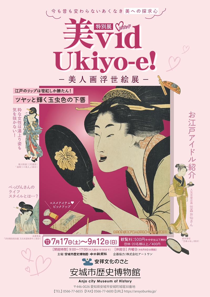 [特別展]美vid Ukiyo-e! 美人画浮世絵展