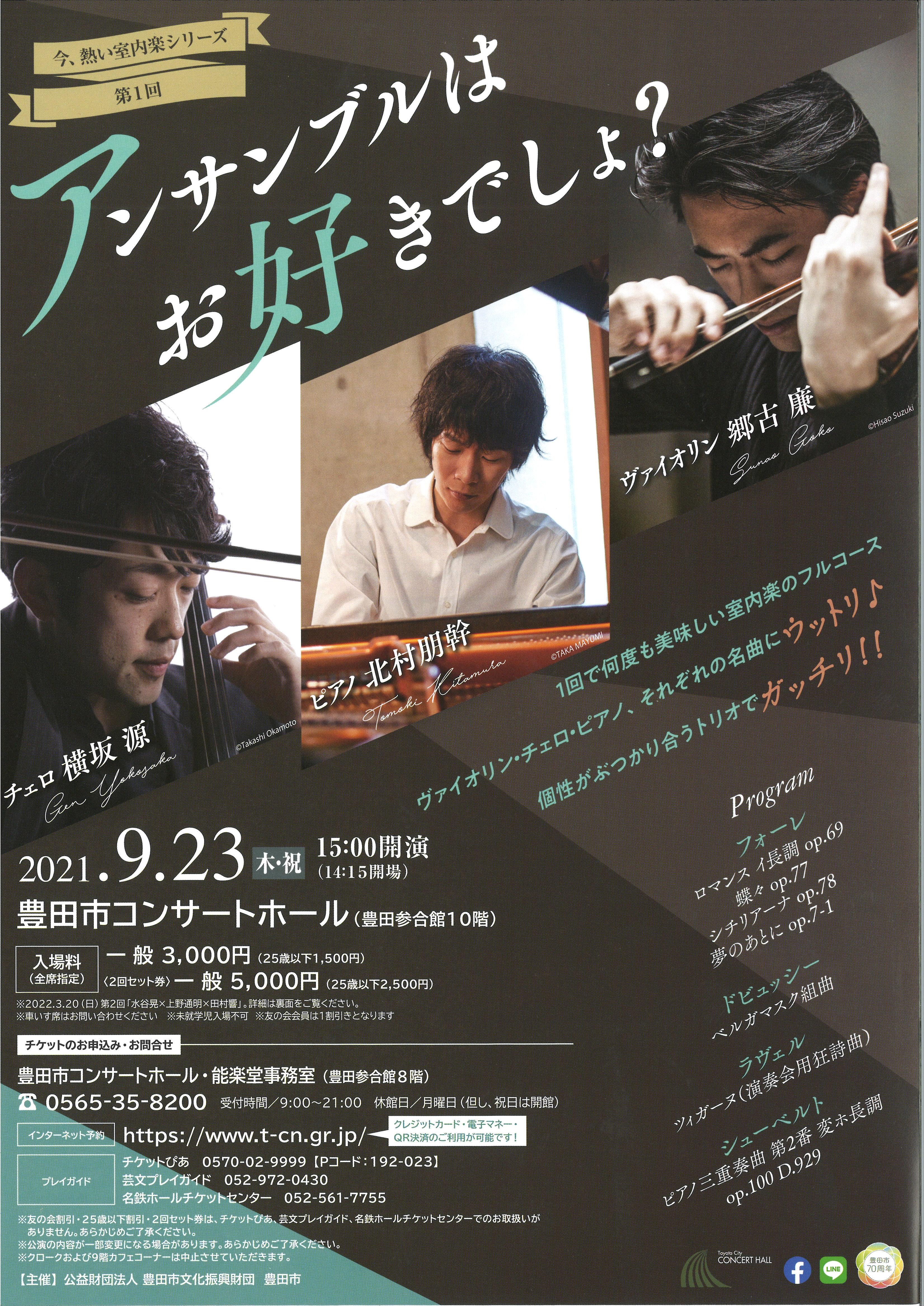 今、熱い室内楽シリーズ「アンサンブルはお好きでしょ?」 第1回『郷古廉(ヴァイオリン)×横坂源(チェロ)×北村朋幹(ピアノ)』