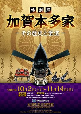 特別展「加賀本多家-その歴史と至宝-」