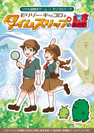 リアル謎解きゲーム×モリコロパーク 「モリゾー・キッコロとタイムスリップの謎」