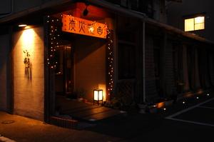 大通りより一本入った場所にあるお店。<br /> まさに隠れ家