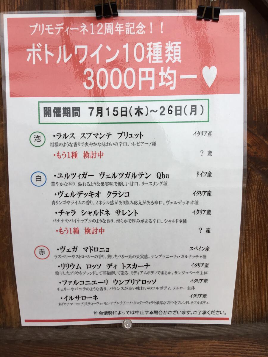 12周年記念! ボトルワイン10種3,000円均一!