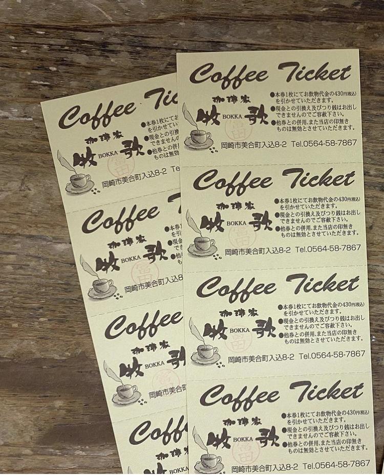 緊急チケットキャンペーン開催! 8月27、28、29日の3日間だけ!!!