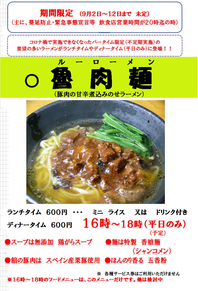 魯肉麺(豚肉の甘辛煮込みのせラーメン)
