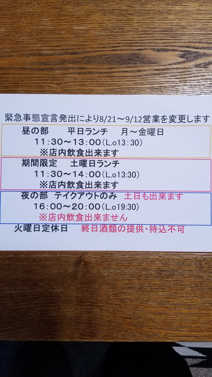 8月27日~9月12日緊急事態宣言発令のため 営業時間の変更をします