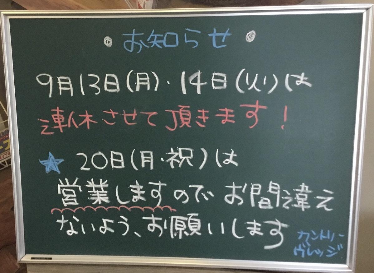 ★9月お休みのお知らせ★