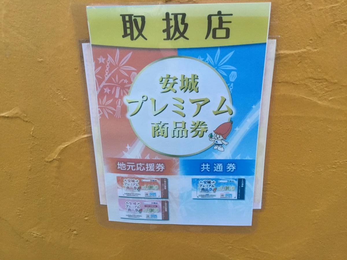 ■プレミアム商品券ご利用頂けます■