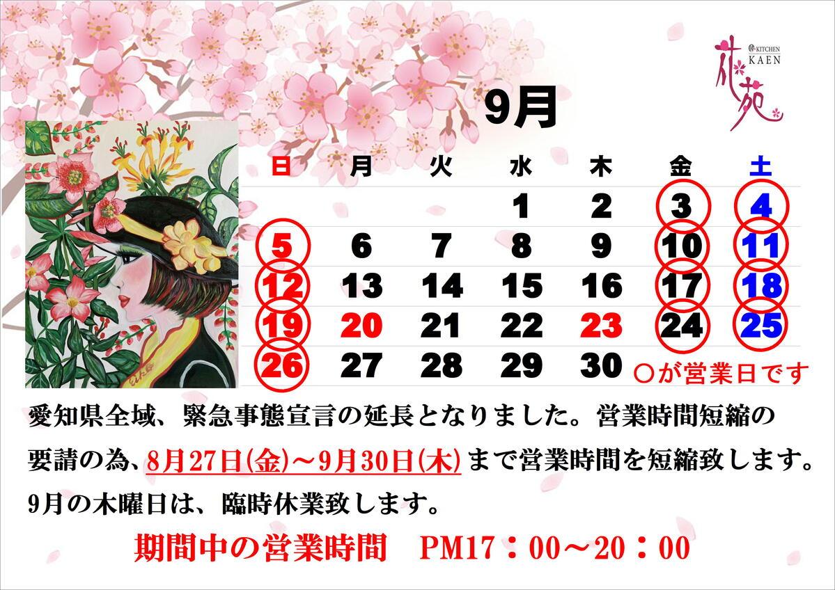 緊急事態宣言延長の為、9月30日(木)まで営業時間をPM17:00~20:00に...