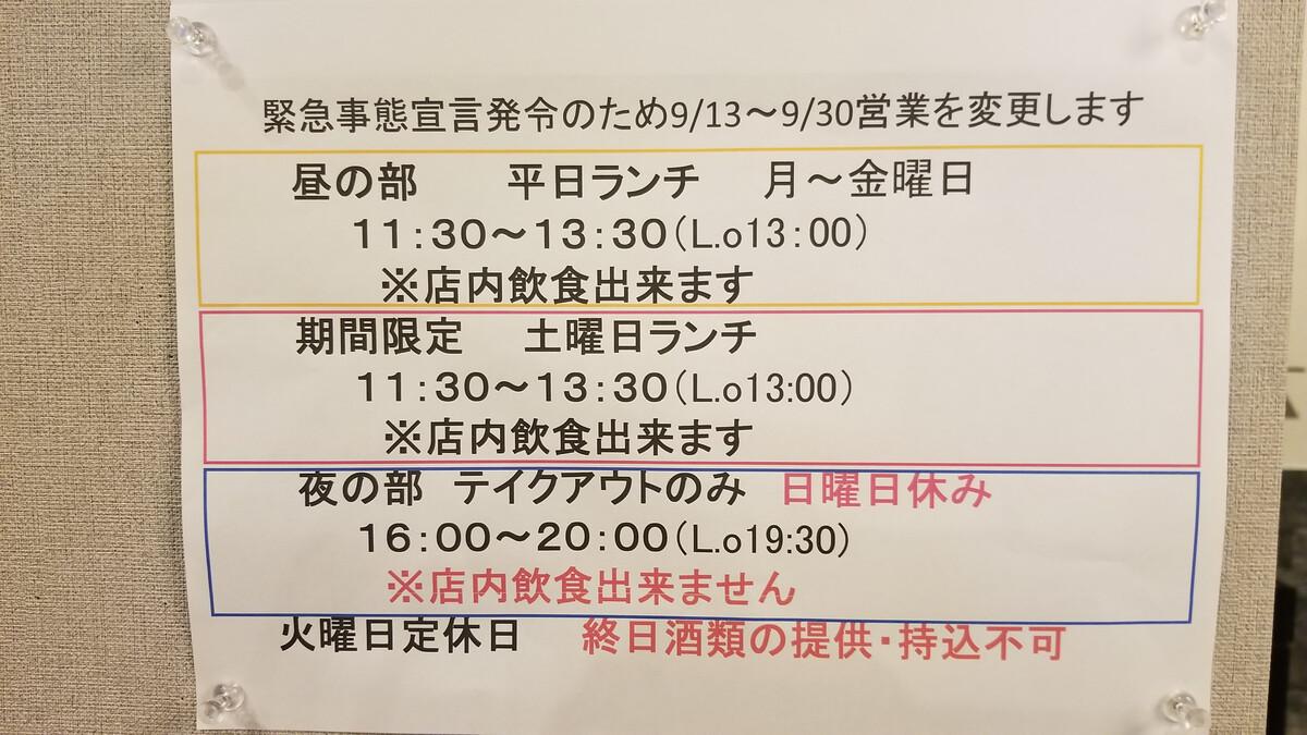 9月13日~31日までの営業時間変声について