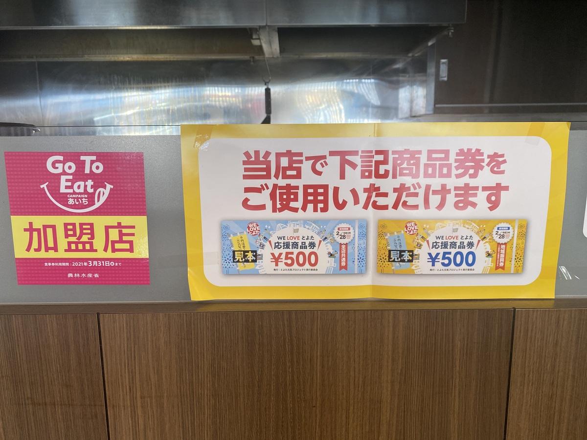 we love とよた応援商品券使えます! go to eat あいち 加盟店で...