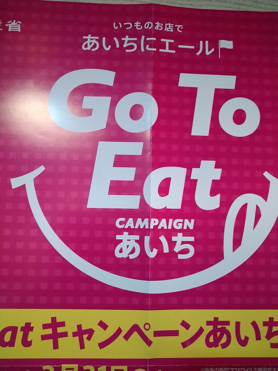 Go To Eat 使えます