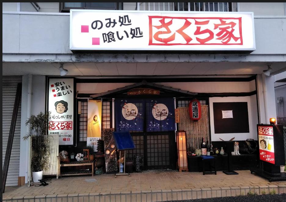 営業時間変更のお知らせ 〇従来 17時~23時 〇2月8日(月)~2月28日...