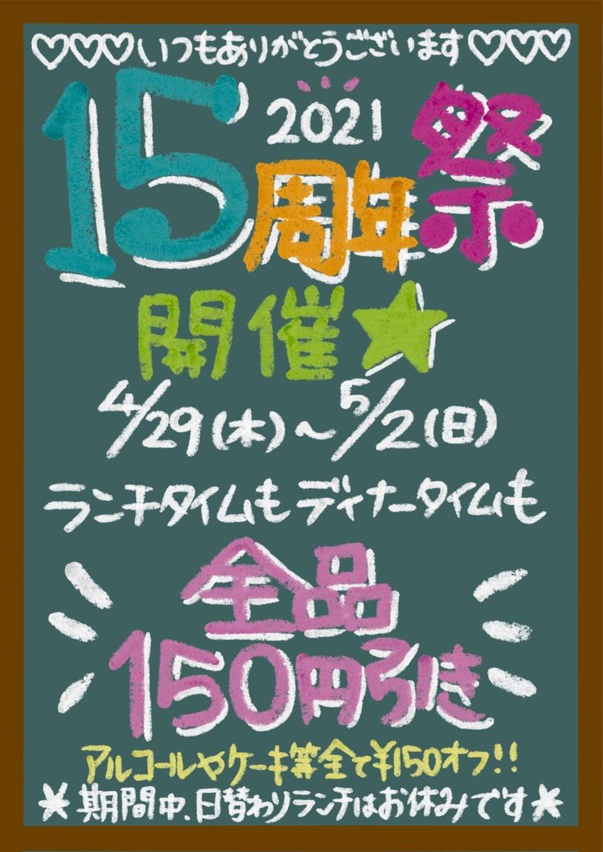 おかげさまで15周年! 4/29-5/2の期間中、周年祭開催‼️