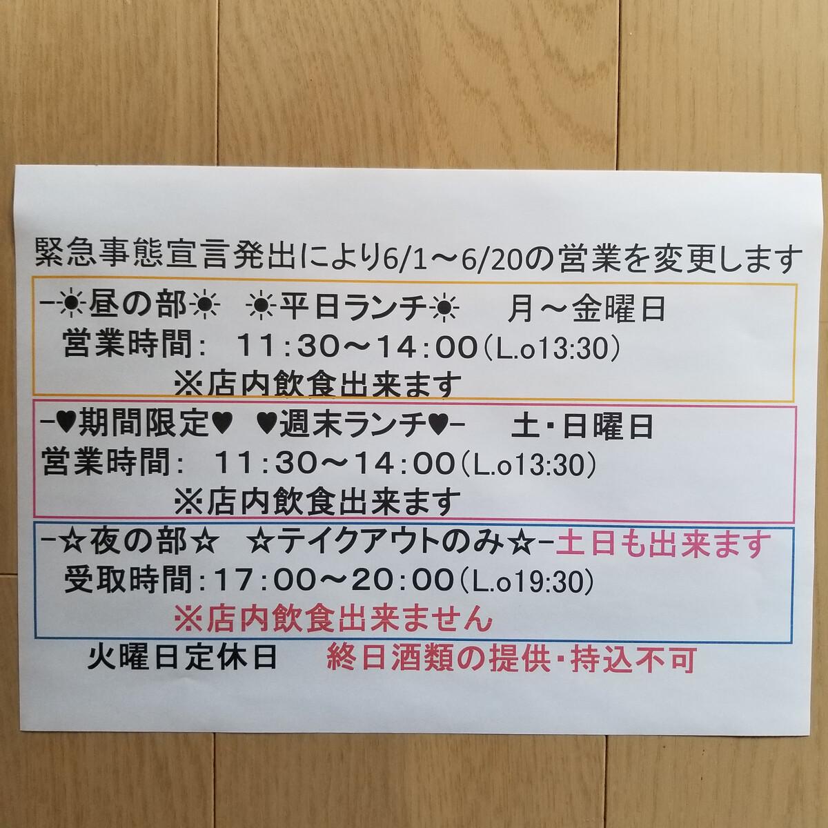 緊急事態宣言延長のため 6月1日~6月20日営業について