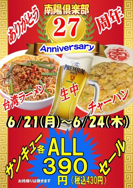Anniversaryセール★本日から開催★