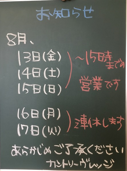 ★8月お休みのお知らせ★