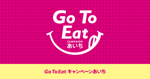 当店は【Go To Eatあいち】加盟店です。