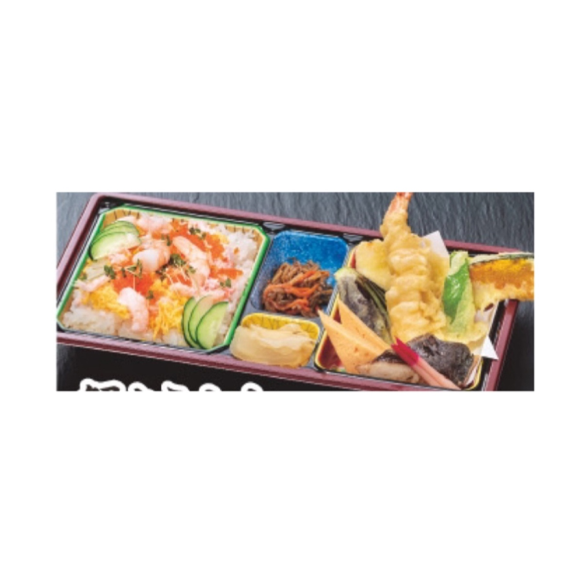 蟹海老ちらし&天ぷら弁当