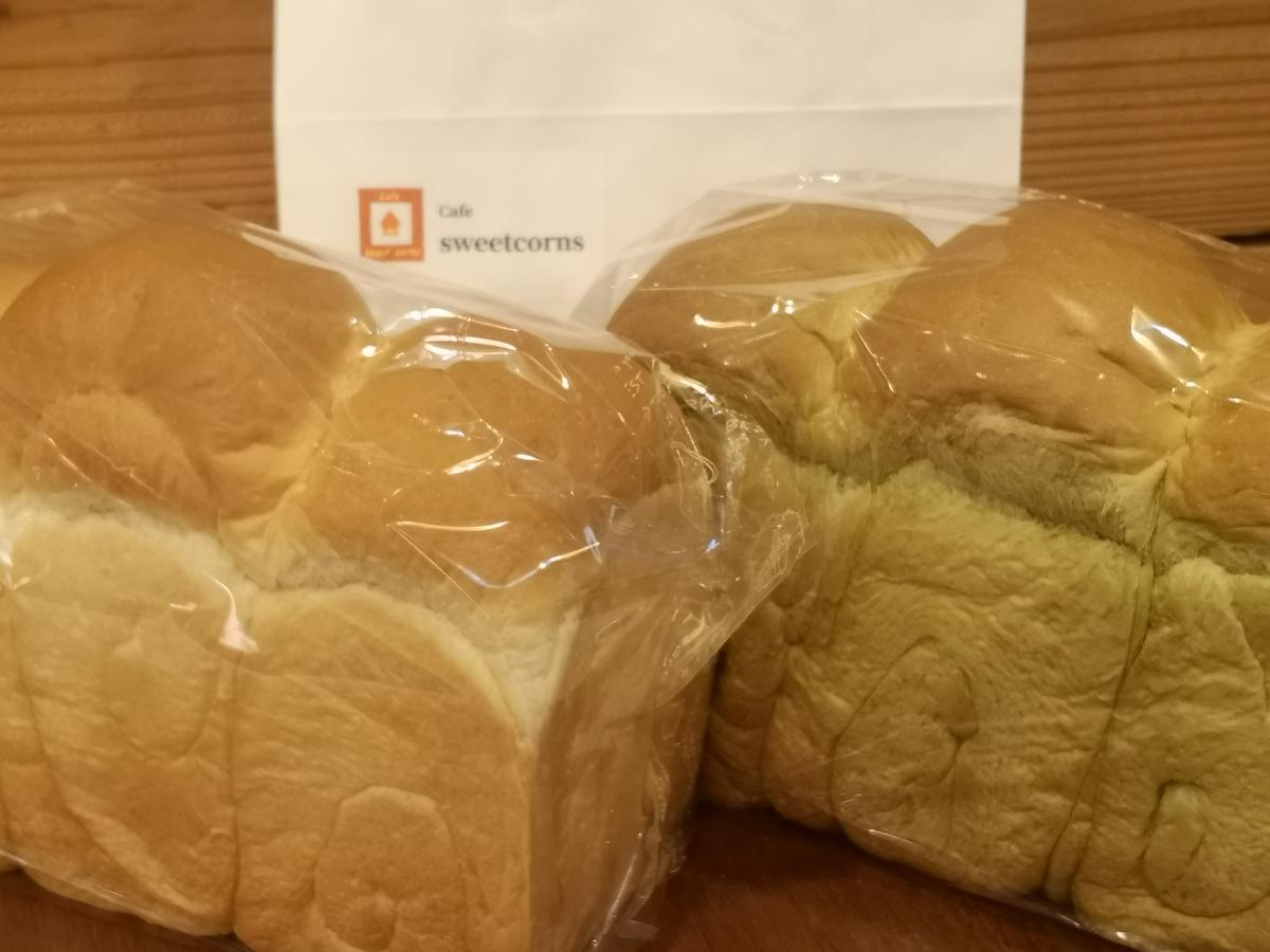 自家製食パン (プレーン,抹茶)