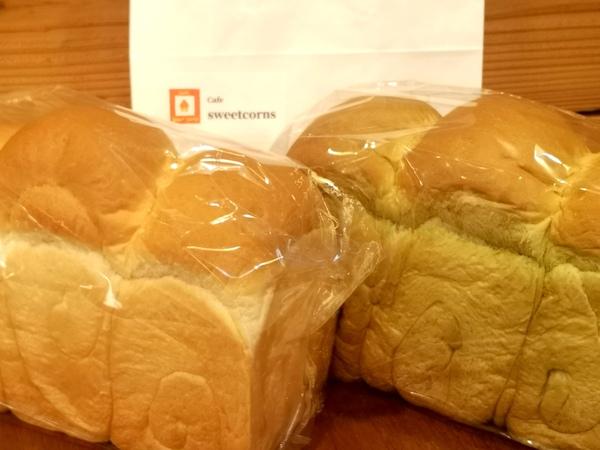 自家製山食パン・抹茶食パン(2斤)