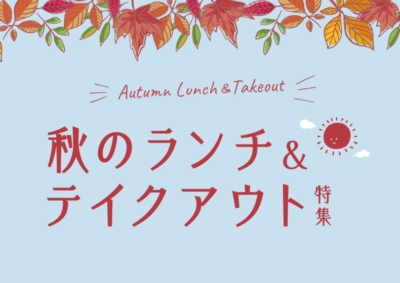 秋のランチ&テイクアウト特集