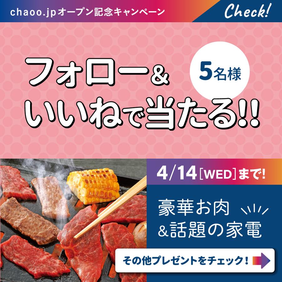 公式インスタグラムフォローキャンペーンSTART☆